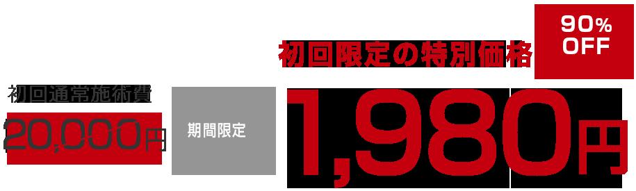 通常施術費20,000円のところ、初回限定価格1,980円。